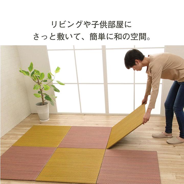 【送料無料】敷くだけ 軽量 置き畳 ルル 滑り止め 4枚セット