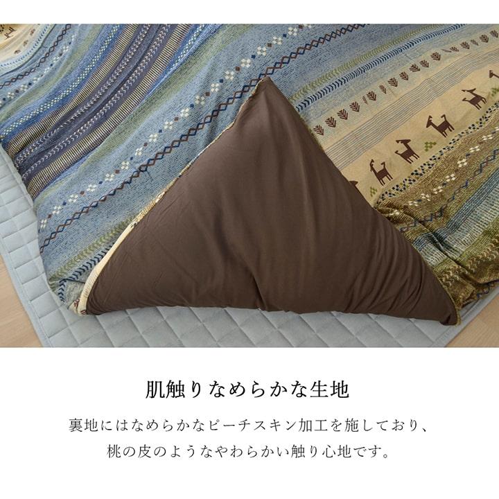 こたつ布団 カバー ラディ 正方形 長方形【送料無料】