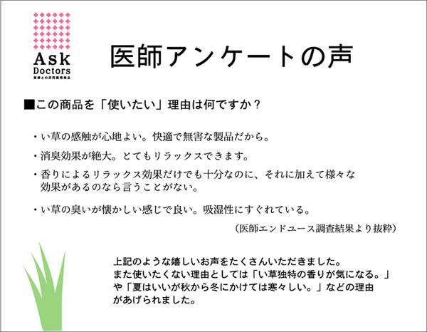 【メーカー正規品】アスクドクターズAskDoctors アスク い草枕 箱付 国産無染土い草使用【送料無料】