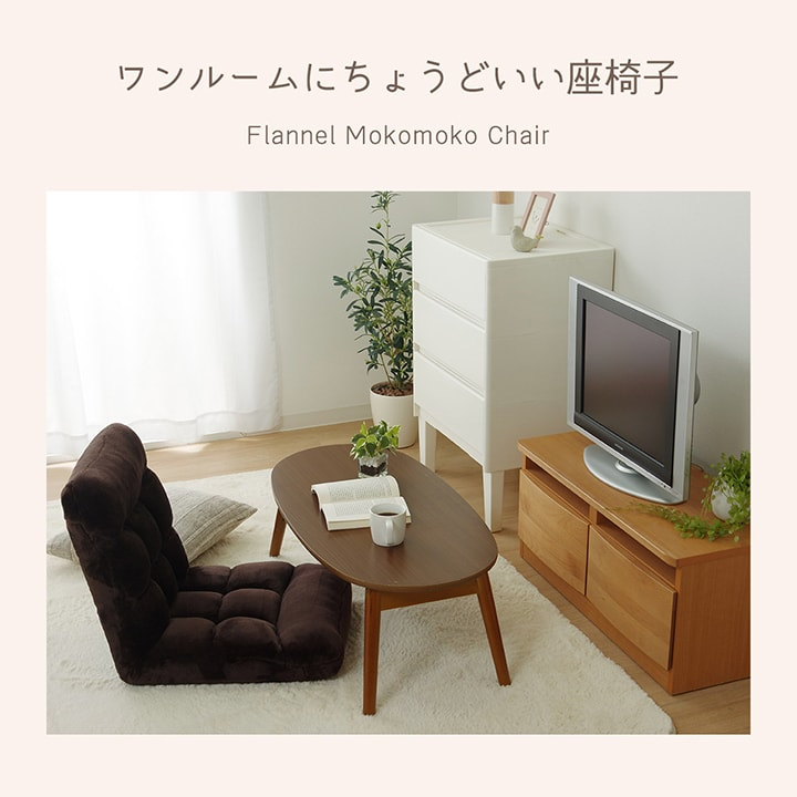 【送料無料】フラン もこもこ座椅子