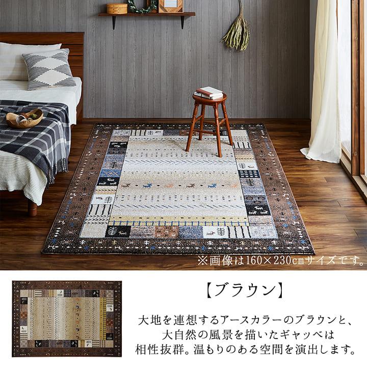ウィルトンラグカーペット 絨毯 イビサ トルコ製 北欧 ラグマット おしゃれ かわいい リビング ダイニング センターラグ【送料無料】