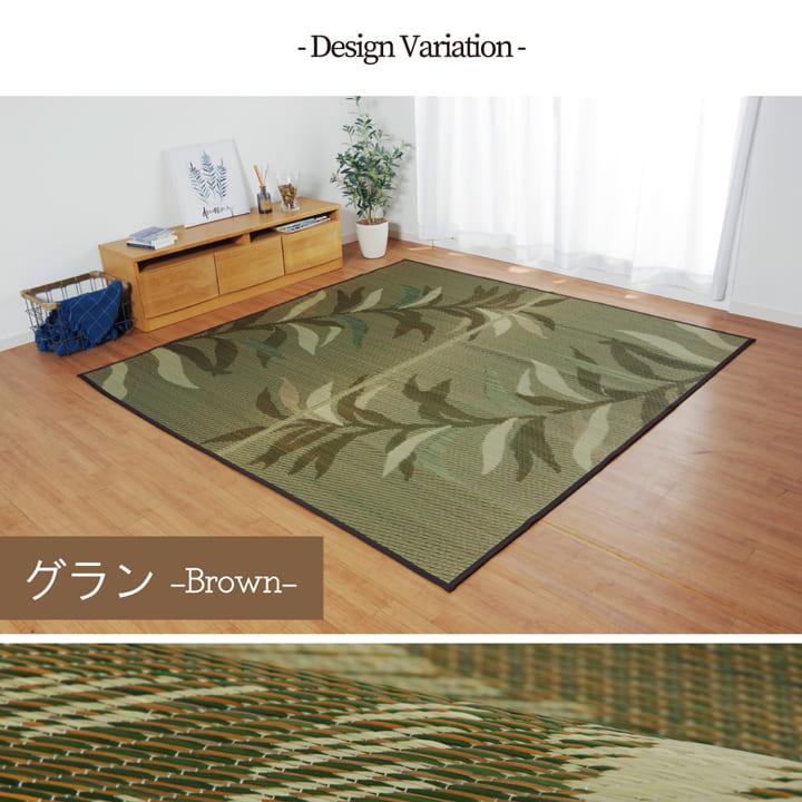 い草ラグカーペット 12種類選べる 滑り止め 【送料無料】