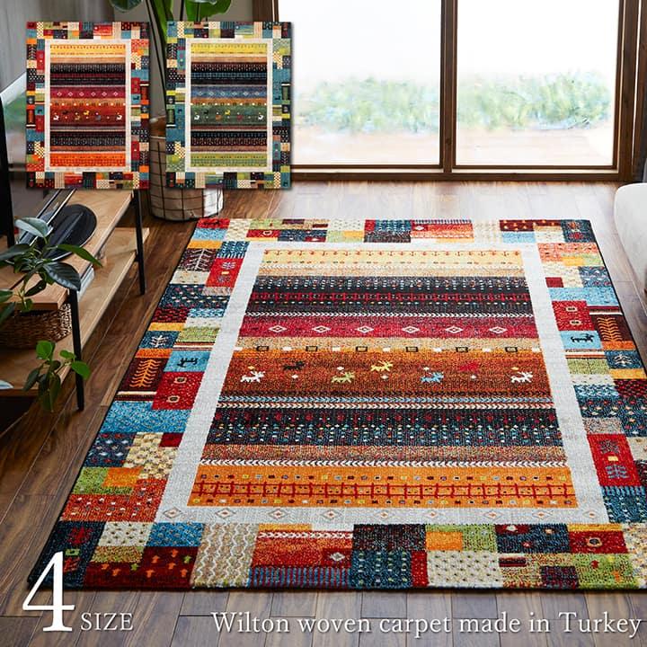 ウィルトンラグカーペット 絨毯 シラーズ トルコ製 北欧 ラグマット おしゃれ かわいい リビング ダイニング センターラグ【送料無料】