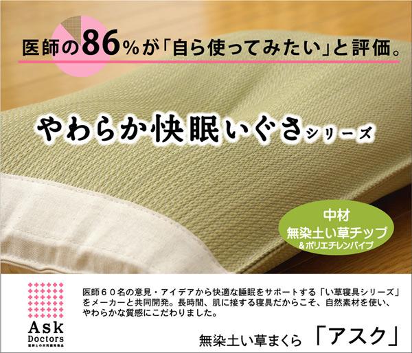 アスクドクターズAskDoctors アスクPE枕 箱付 国産 い草【送料無料】