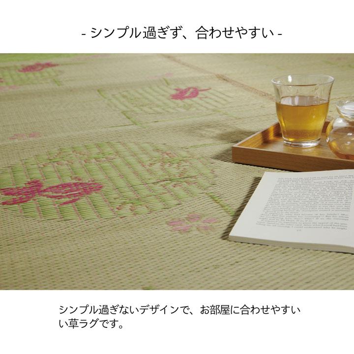 い草ラグ カーペット ねこ柄 金魚柄 おしゃれ 【送料無料】