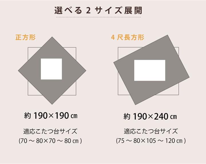 【送料無料】こたつ布団 ラポール 約190×190cm190×240cm グレー ピンク 掛け布団