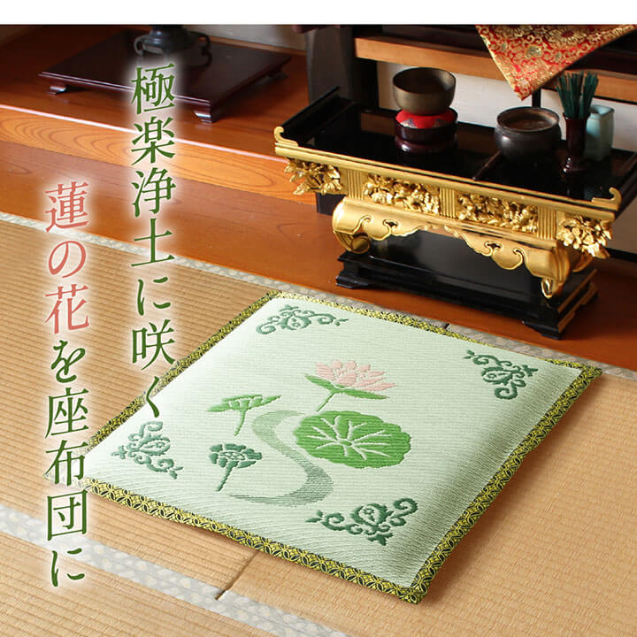 【送料無料】仏前座布団い草座布団「 蓮華 」約70×70cm
