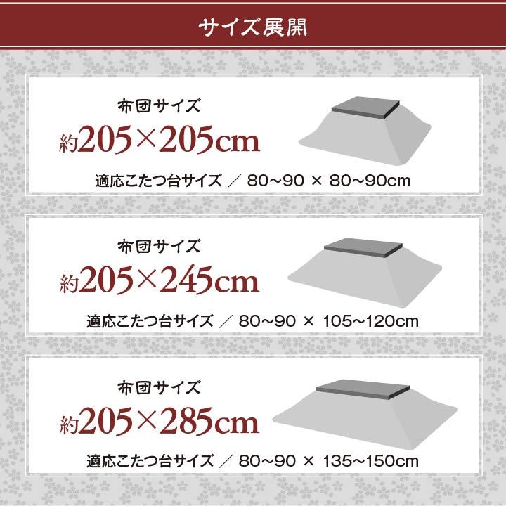 こたつ掛け布団 沙羅 おしゃれ かわいい 正方形 長方形 北欧 IKEHIKO 池彦【送料無料】