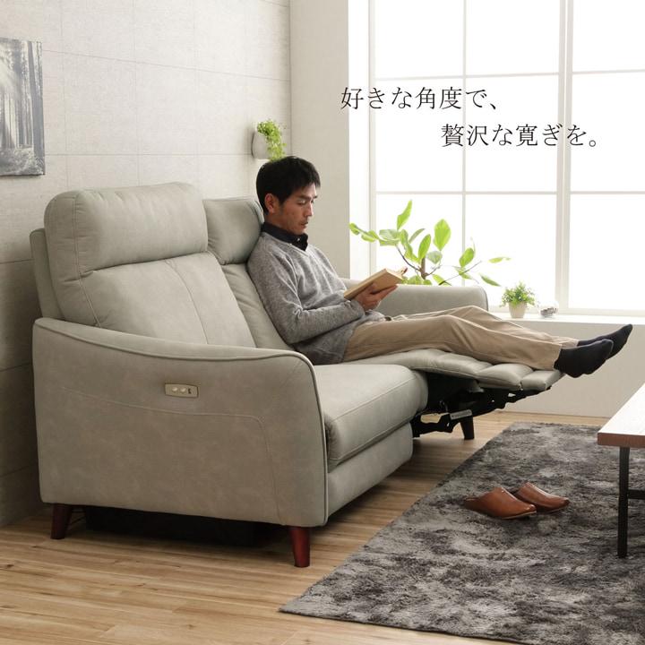電動 リクライニングソファ アマーヴィレ 【送料無料】