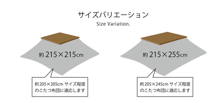 こたつ布団 カバー カノン 正方形 長方形【送料無料】