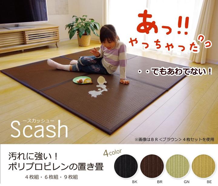 Scash(スカッシュ)