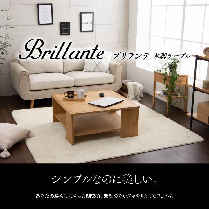【送料無料】木脚 センターテーブル ブリランテ