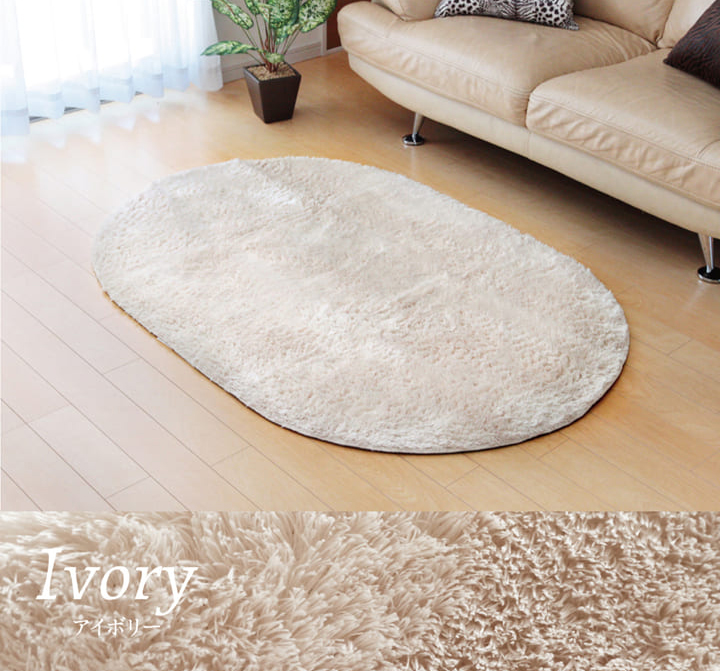 ラグ カーペット 絨毯 ラルジュ 洗える 楕円 シャギーラグ 北欧 ラグマット おしゃれ かわいい リビング ダイニング センターラグ【送料無料】