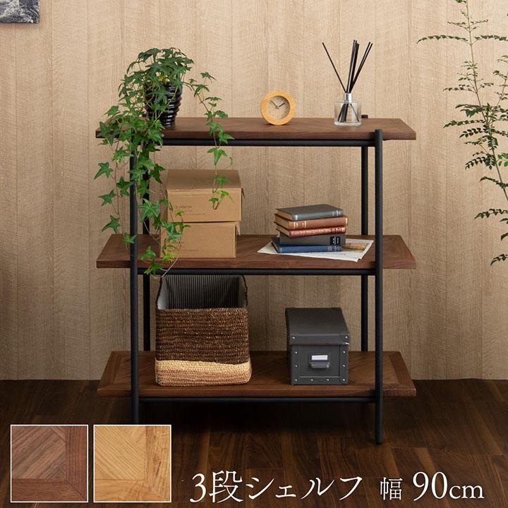 【送料無料】シェルフ ブリランテ 幅90cm 3段