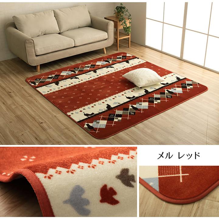 ラグカーペット 絨毯 AZメル 北欧 ラグマット おしゃれ かわいい リビング ダイニング センターラグ【送料無料】