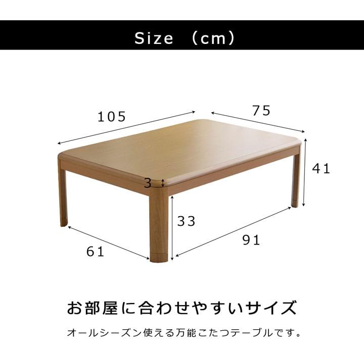 【送料無料】こたつ台 75×105cm(ブラウン / ナチュラル)