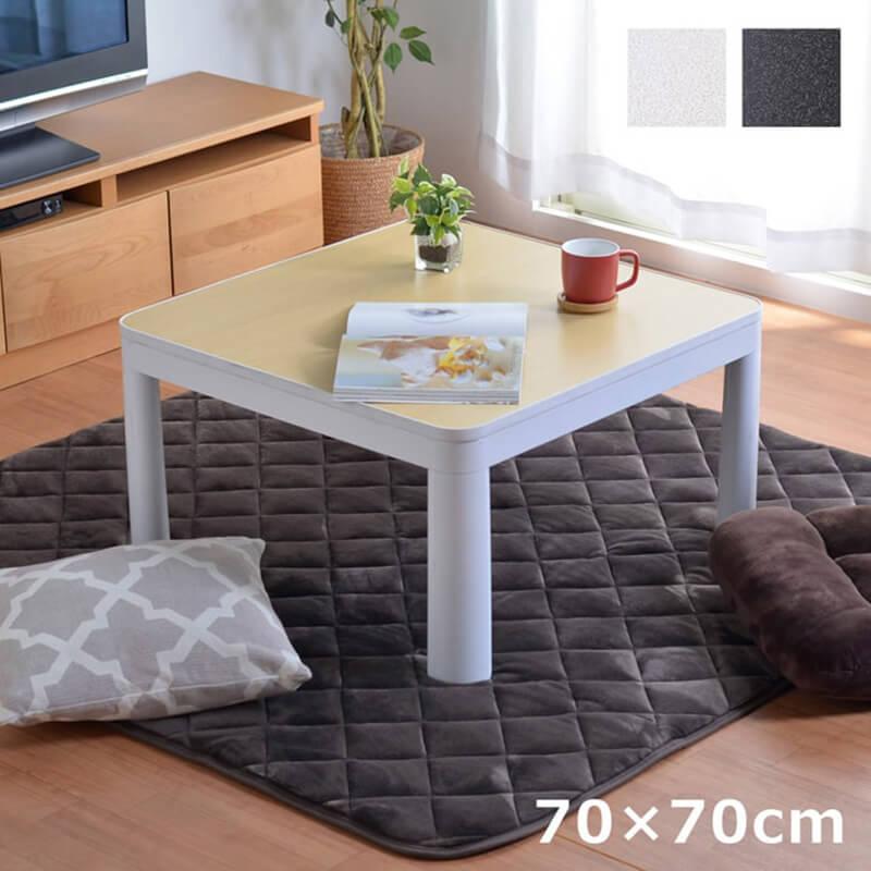 こたつテーブル 70×70cm 両面使えるリバーシブル【送料無料】