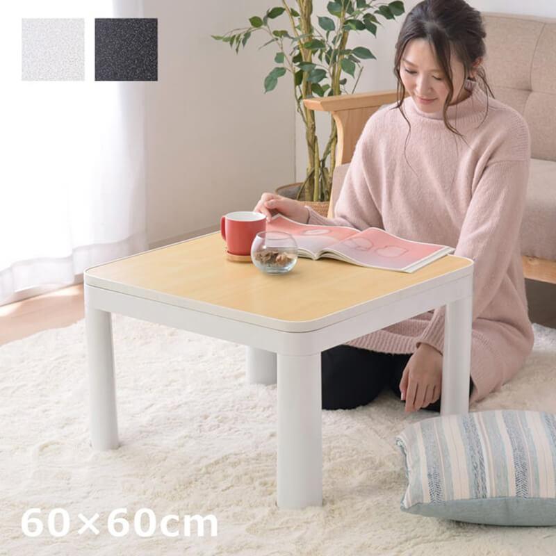 こたつテーブル 60×60cm 両面使える リバーシブル【送料無料】