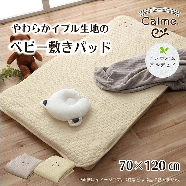 【送料無料】イブル カルムベビー敷パッド 約70×120cm ★ギフトラッピング対応★