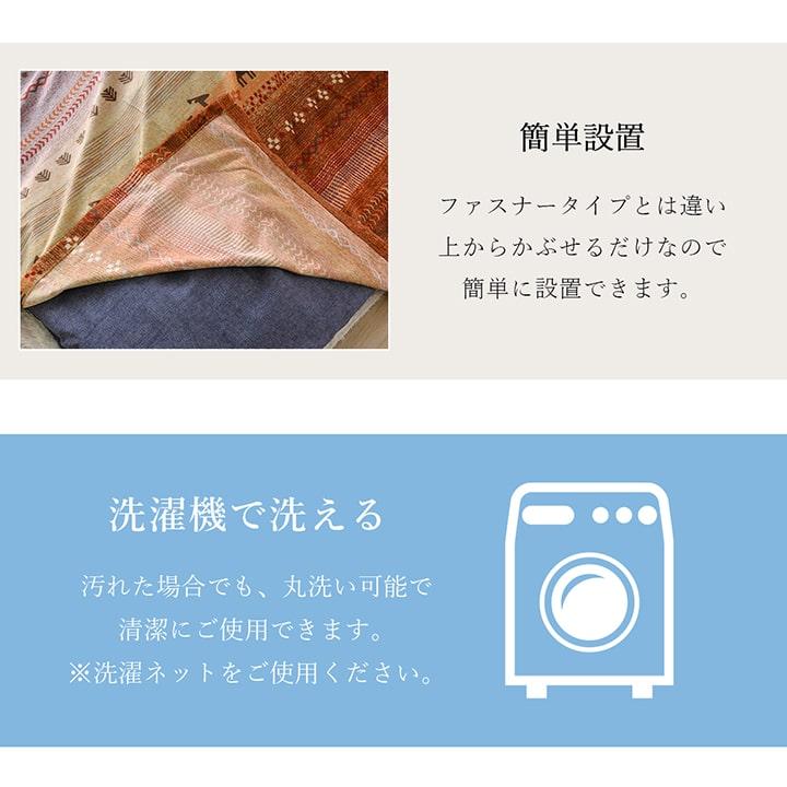 こたつ布団 上掛け ラディ 正方形 長方形 省エネ 【送料無料】