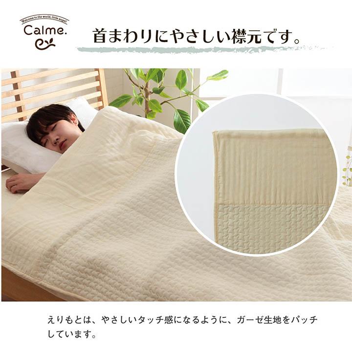肌掛布団 シングル イブル カルム ラッピング対応 贈り物【送料無料】