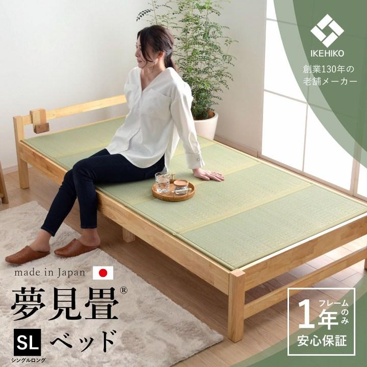 夢見畳ベッド 100×210cm シングル スマホホルダー付き