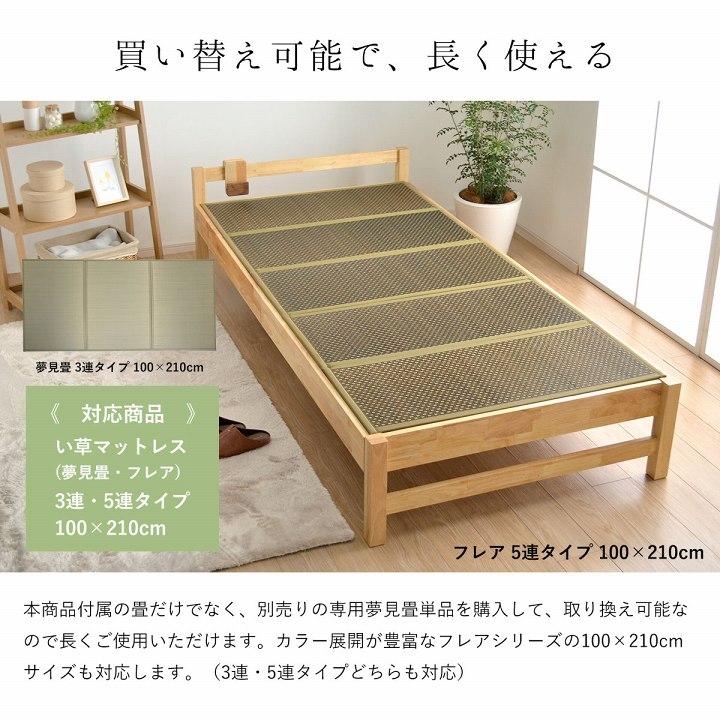 夢見畳ベッド 100×210cm シングル スマホホルダー付き 【送料無料】