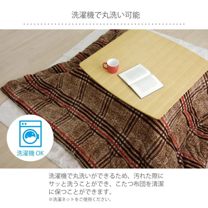 こたつ薄掛け布団 クレア チェック柄 おしゃれ かわいい 正方形 長方形