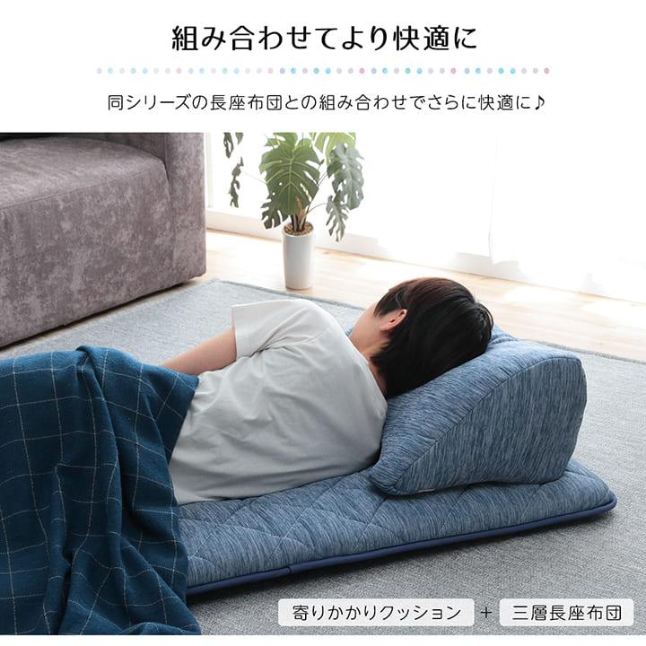 【送料無料】冷感 よりかかりクッション Hiyaka -ヒヤカ-  55×35×25cm