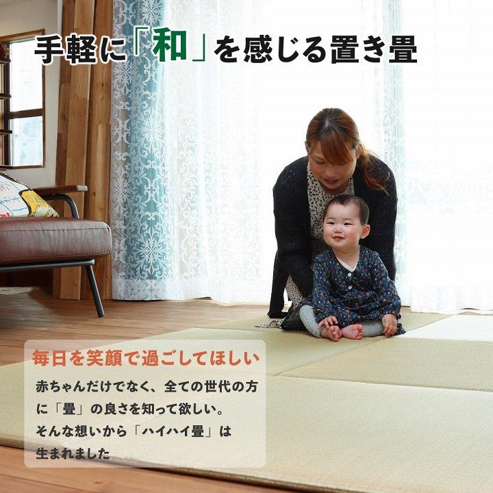 置き畳 ユニット畳 ハイハイ畳 国産い草 82cm 縁なし 赤ちゃん 子供 【送料無料】