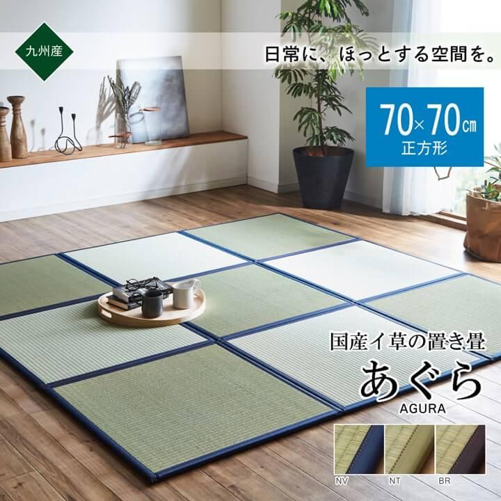 置き畳 ユニット畳 あぐら 70×70cm 半畳 国産 い草【送料無料】