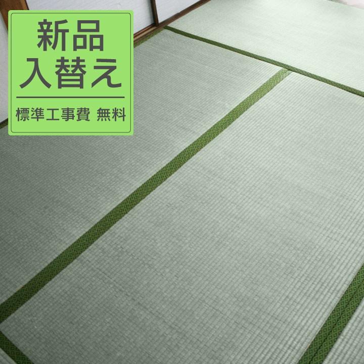 畳替え 新調 こもれび アパート用 国産 い草