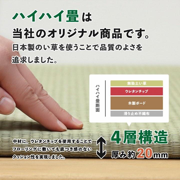 置き畳・ユニット畳 ハイハイ畳 国産い草 70cm 赤ちゃん 子供 おすすめ【送料無料】