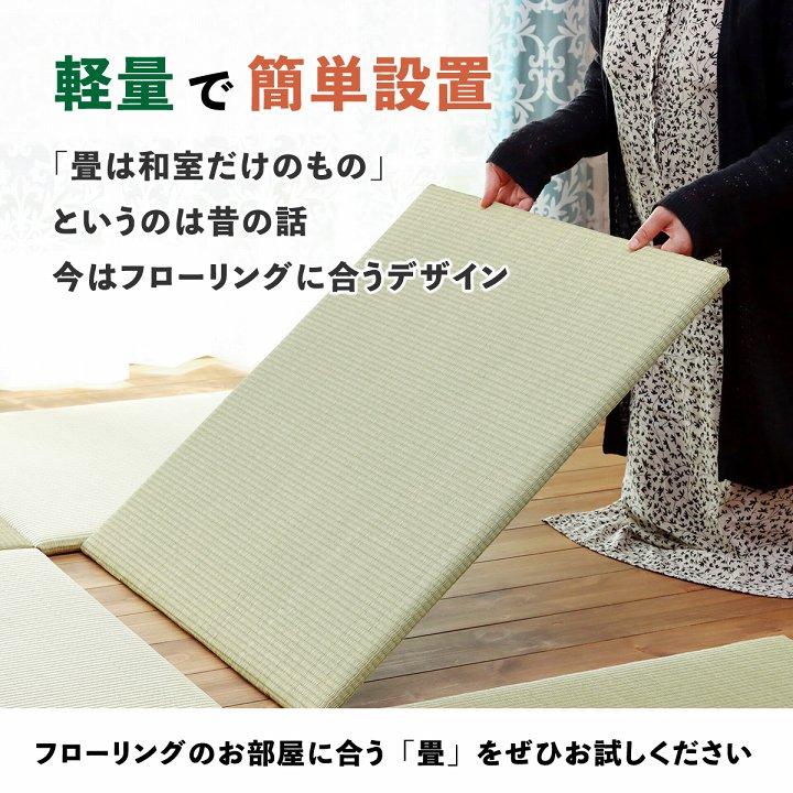 置き畳・ユニット畳 あんしん畳 国産い草 70cm 赤ちゃん 子供 おすすめ【送料無料】