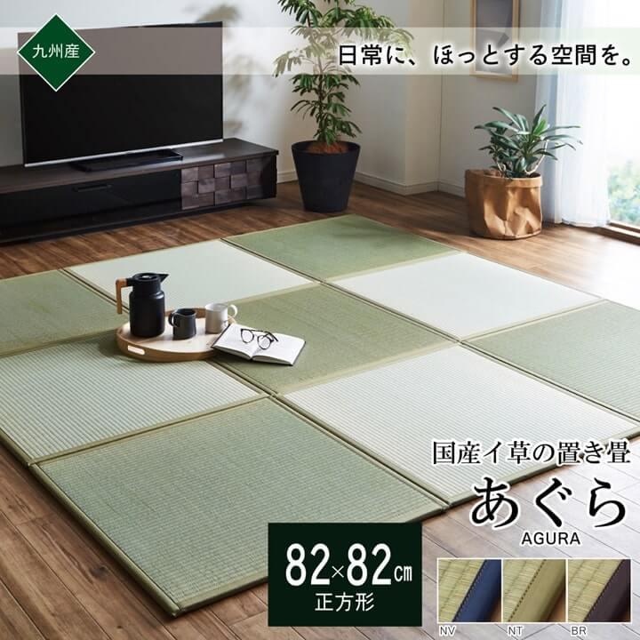 置き畳 ユニット畳 あぐら 82×82cm 半畳 セット 国産 い草 【送料無料】