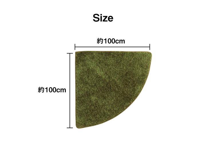 【送料無料】グラーセル 芝生コーナーラグ 約100×100cm 扇型