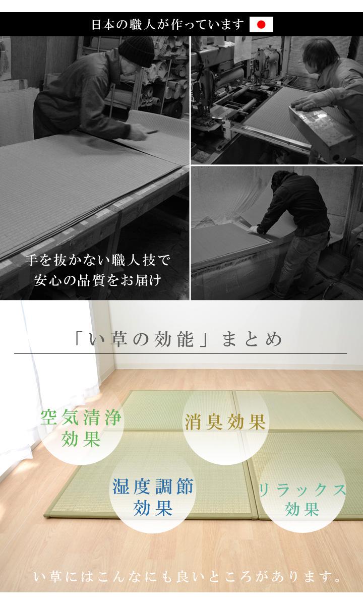 置き畳 ユニット畳 輝 82cm 正方形 国産 い草 畳マット フローリング畳【送料無料】