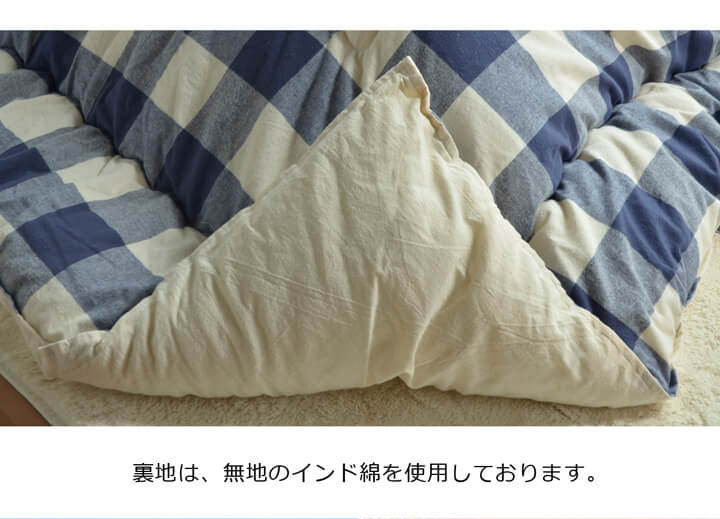 【送料無料】こたつ布団 オーブ/アース 日本製 インド綿 こたつ掛け布団 190×190cm 190×240cm
