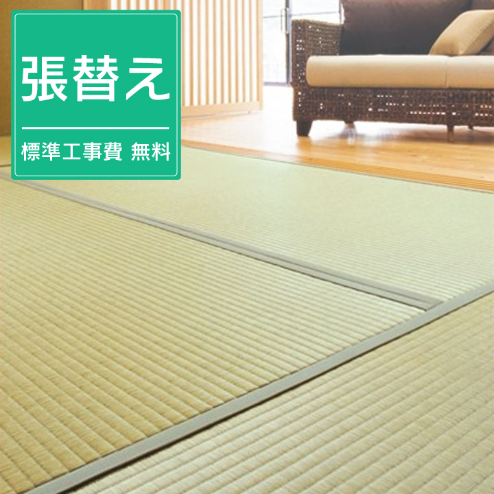【表替え】国産い草畳「環良草」畳替えコミコミパック