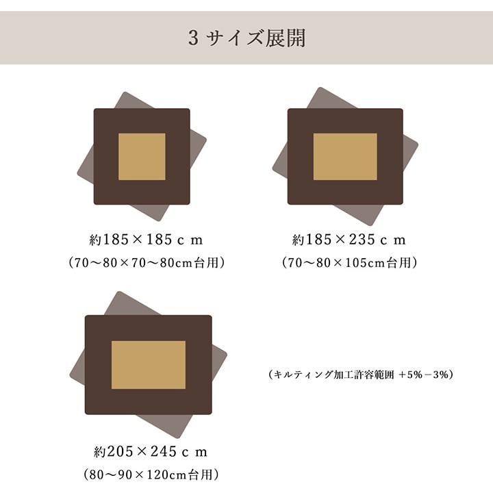 【送料無料】こたつ掛敷布団2点セット「 フラン+ 」 3サイズ4色展開