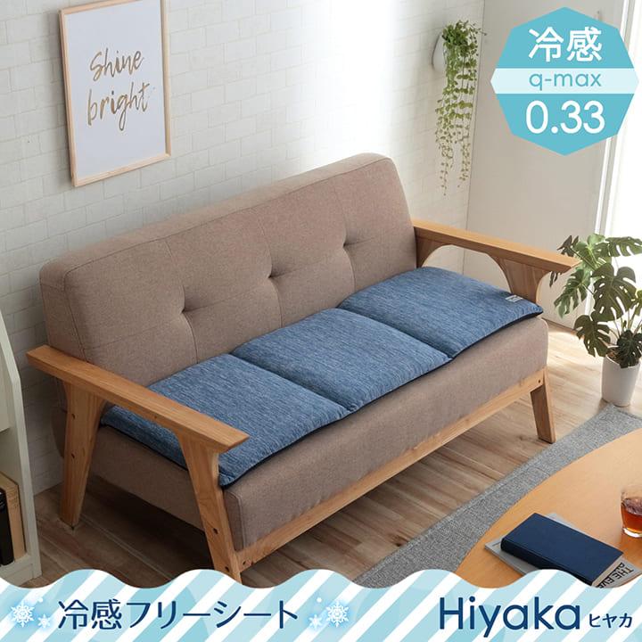 【送料無料】冷感 フリーシートクッション Hiyaka -ヒヤカ- 40×120cm