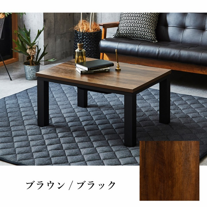 こたつテーブル ヴィンテージこたつ台 80×60cm リビングテーブル【送料無料】