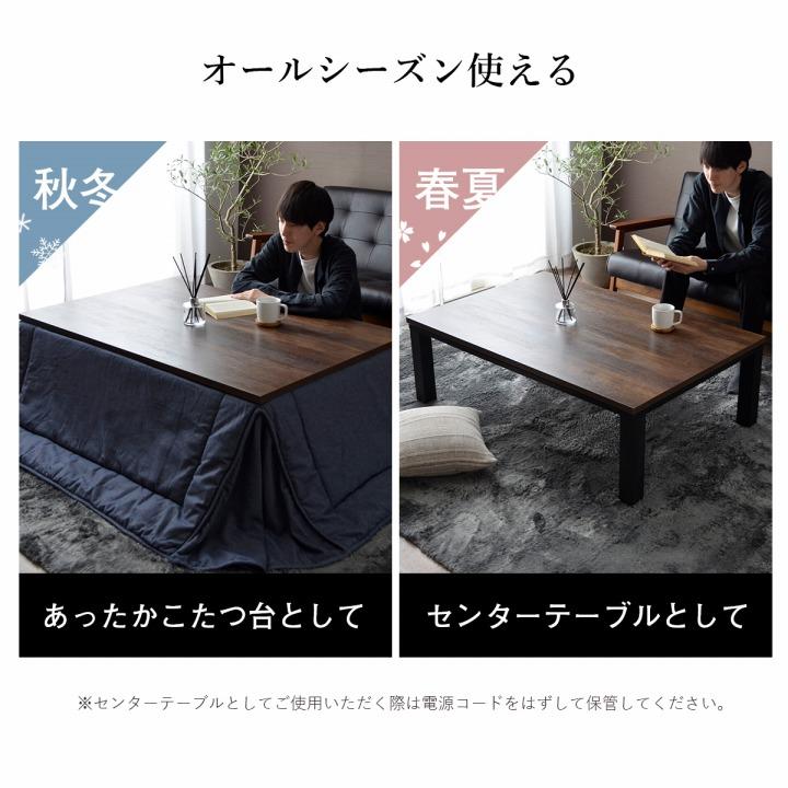 ヴィンテージこたつ台 80×120cm 省エネ暖房  省エネ 【送料無料】