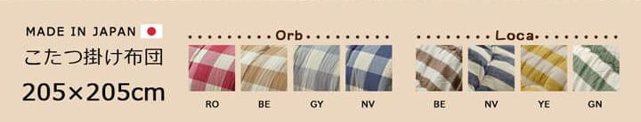 【送料無料】こたつ布団 オーブ/ロカ こたつ掛け布団 日本製インド綿 205×205cm 205×245cm 205×245cm