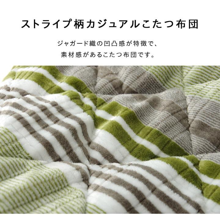 こたつ掛布団 ニードル 2色 ハイタイプ ストライプ柄  省エネ 【送料無料】