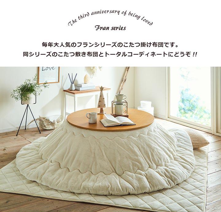 こたつ布団 フラン おしゃれ かわいい 正方形 長方形 北欧 IKEHIKO 池彦