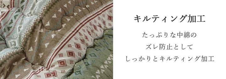こたつ2点セット ライナス こたつ布団 こたつ敷き布団 正方形 長方形 洗える 省エネ 【送料無料】