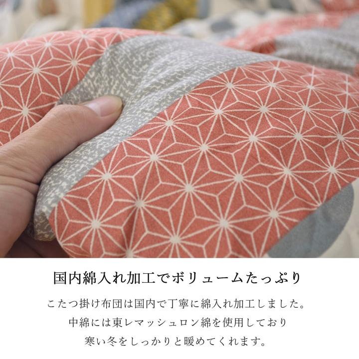 こたつ掛け布団 わらび おしゃれ かわいい 正方形 長方形 大判【送料無料】