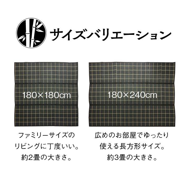 【送料無料】おしゃれな 竹 ラグ 「 選べる6柄 竹ラグ 」 180×180cm/180×240cm