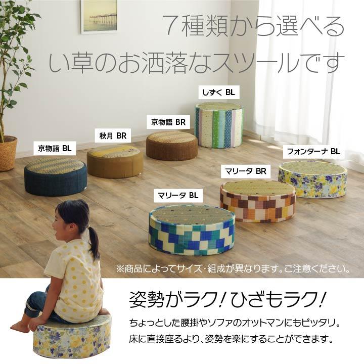 い草クッション スツール 選べる7柄 い草スツール【送料無料】